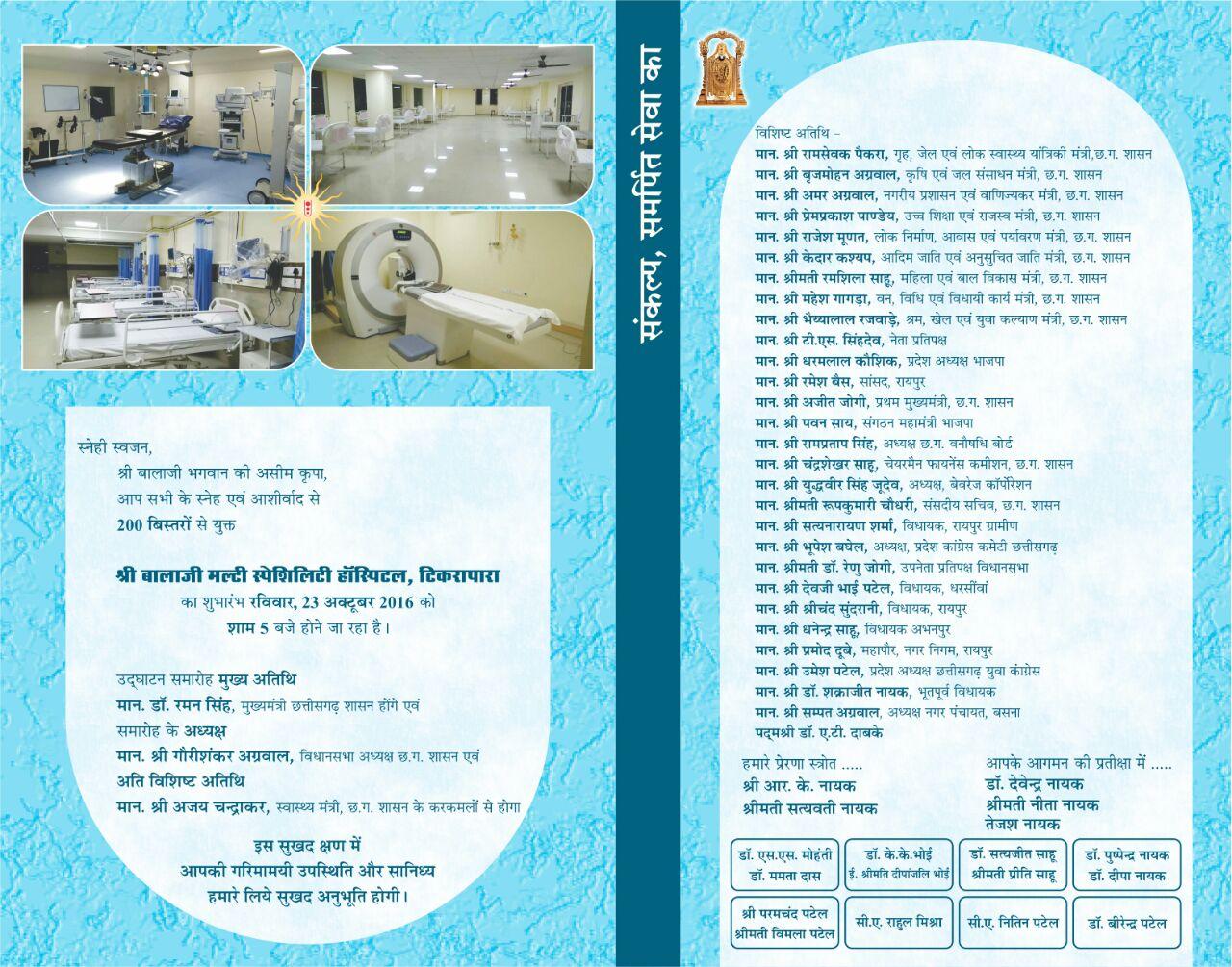 Shri Balaji Super Speciality Hospital Raipur
